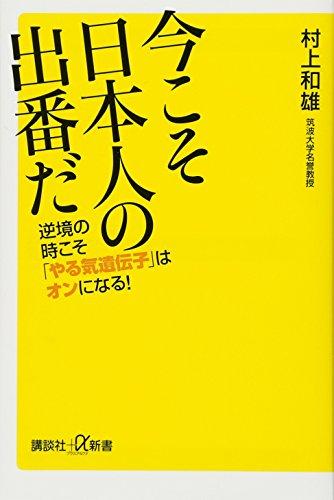 今こそ日本人の出番だ 逆境の時こそ「やる気遺伝子」はオンになる! (講談社+α新書)の詳細を見る