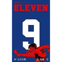 イレブン【分冊版】9