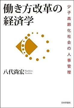 働き方改革の経済学の書影