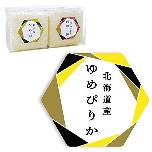 ラベル 六角形 北海道産ゆめぴりか 500枚セット 品番 L...