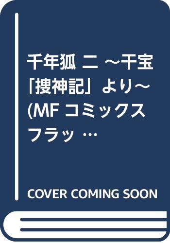 千年狐 二 ~干宝「捜神記」より~ (MFコミックス フラッパーシリーズ)