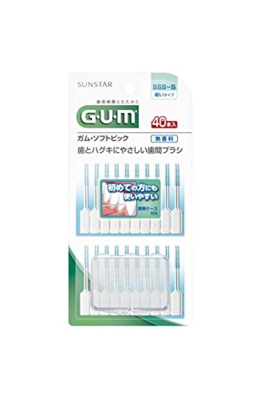残りジュニア上陸GUM(ガム) ソフトピック40P 無香料 [SSS~S]