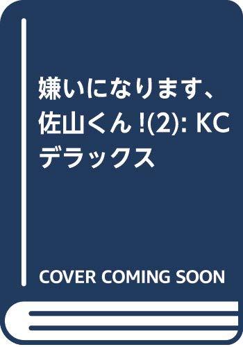 嫌いになります、佐山くん!(2) (KCデラックス)