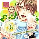 スイーツ男子CD vol.5 ライムゼリーとジンジャーホットミルク編