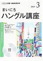 CDまいにちハングル講座 (NHK CD)