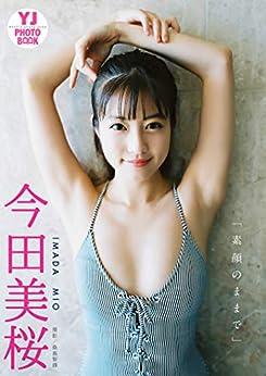 [今田美桜]の【デジタル限定 YJ PHOTO BOOK】今田美桜写真集「素顔のままで」