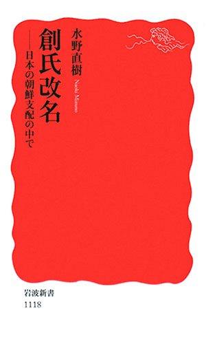 創氏改名―日本の朝鮮支配の中で (岩波新書 新赤版 1118)の詳細を見る