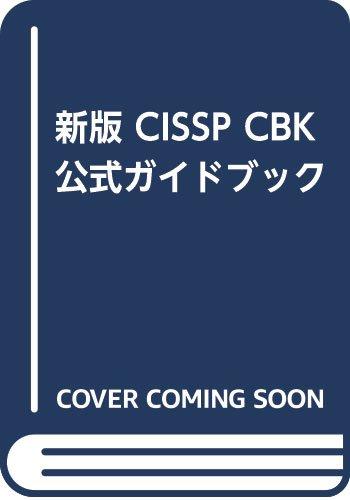 [画像:新版 CISSP CBK公式ガイドブック]