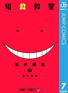 暗殺教室 7 (ジャンプコミックスDIGITAL)