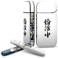 iQOS 2.4 plus 専用スキンシール COMPLETE アイコス 全面セット サイド ボタン スマコレ チャージャー カバー ケース デコ 日本語・和柄 漢字 文字 002333