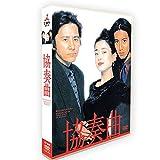 田村正和 dvd「協奏曲 」DVD-BOX 全10話を収録した5枚組 DVD 田村正和/木村拓哉
