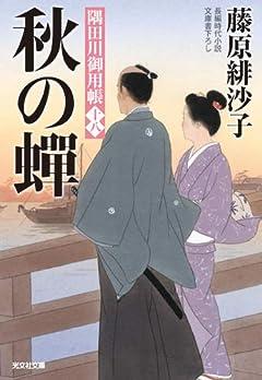 秋の蝉: 隅田川御用帳(十八) (光文社時代小説文庫)