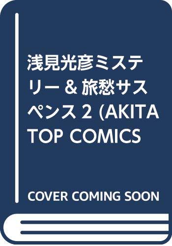 浅見光彦ミステリー&旅愁サスペンス2 (AKITA TOP COMICS WIDE)