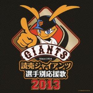 読売ジャイアンツ選手別応援歌2013