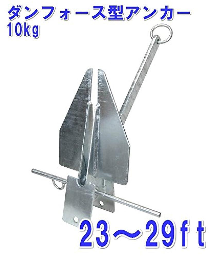 シエスタ黙認する悲観主義者【マリン用品の阪栄商会】 ダンフォース型アンカー 10kg