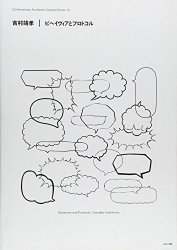 吉村靖孝 | ビヘイヴィアとプロトコル (現代建築家コンセプト・シリーズ)の詳細を見る