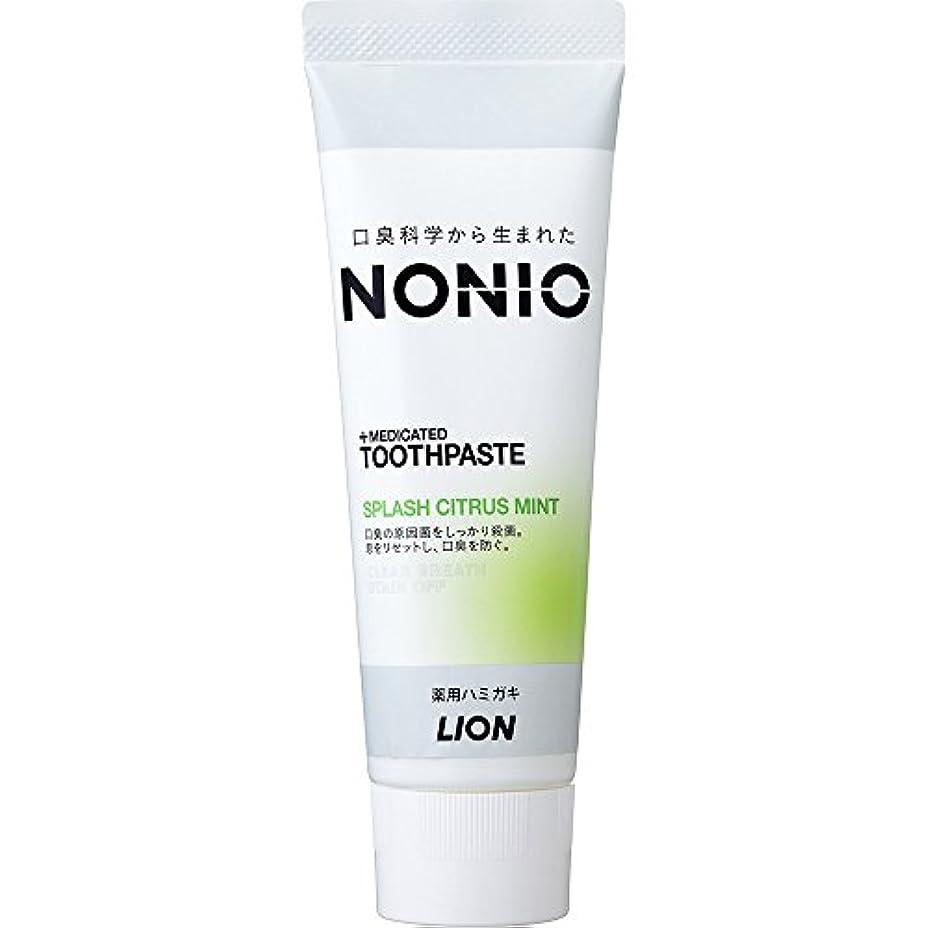阻害する色時間とともにNONIO ハミガキ スプラッシュシトラスミント 130g