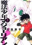 魔法少年マジョーリアン / 石田 敦子 のシリーズ情報を見る