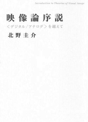 """映像論序説―""""デジタル/アナログ""""を越えての詳細を見る"""