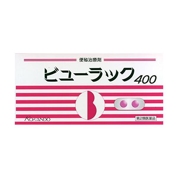 【第2類医薬品】ビューラックA 400錠の商品画像