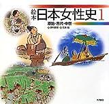 絵本 日本女性史〈1〉原始・古代・中世 画像