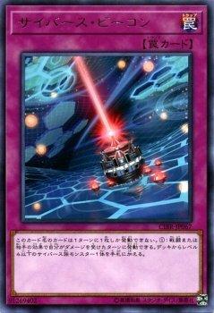 サイバース・ビーコン レア 遊戯王 サーキット・ブレイク cibr-jp067