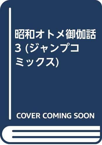 昭和オトメ御伽話 3 (ジャンプコミックス)