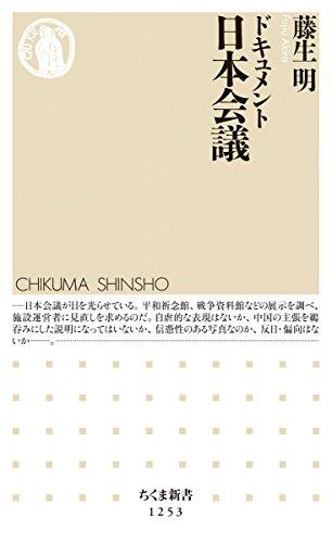 ドキュメント 日本会議 (ちくま新書1253)