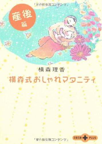 横森式おしゃれマタニティ 産後篇 (文春文庫PLUS)