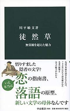 徒然草-無常観を超えた魅力 (中公新書 2585)