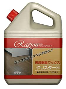 【大容量】 ラグロン 樹脂ワックス クリスタード 2L