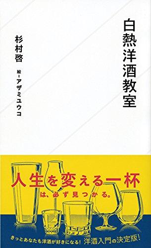 白熱洋酒教室 (星海社新書)