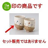 3個セット 初恋草湯呑(大) [ 7.5 x 8.6cm ・ 235cc ] 【 組湯呑 】 【 料亭 旅館 和食器 飲食店 業務用 夫婦 】