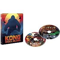 【Amazon.co.jp限定】キングコング:髑髏島の巨神 スチールブック仕様 3D&2Dブルーレイセット