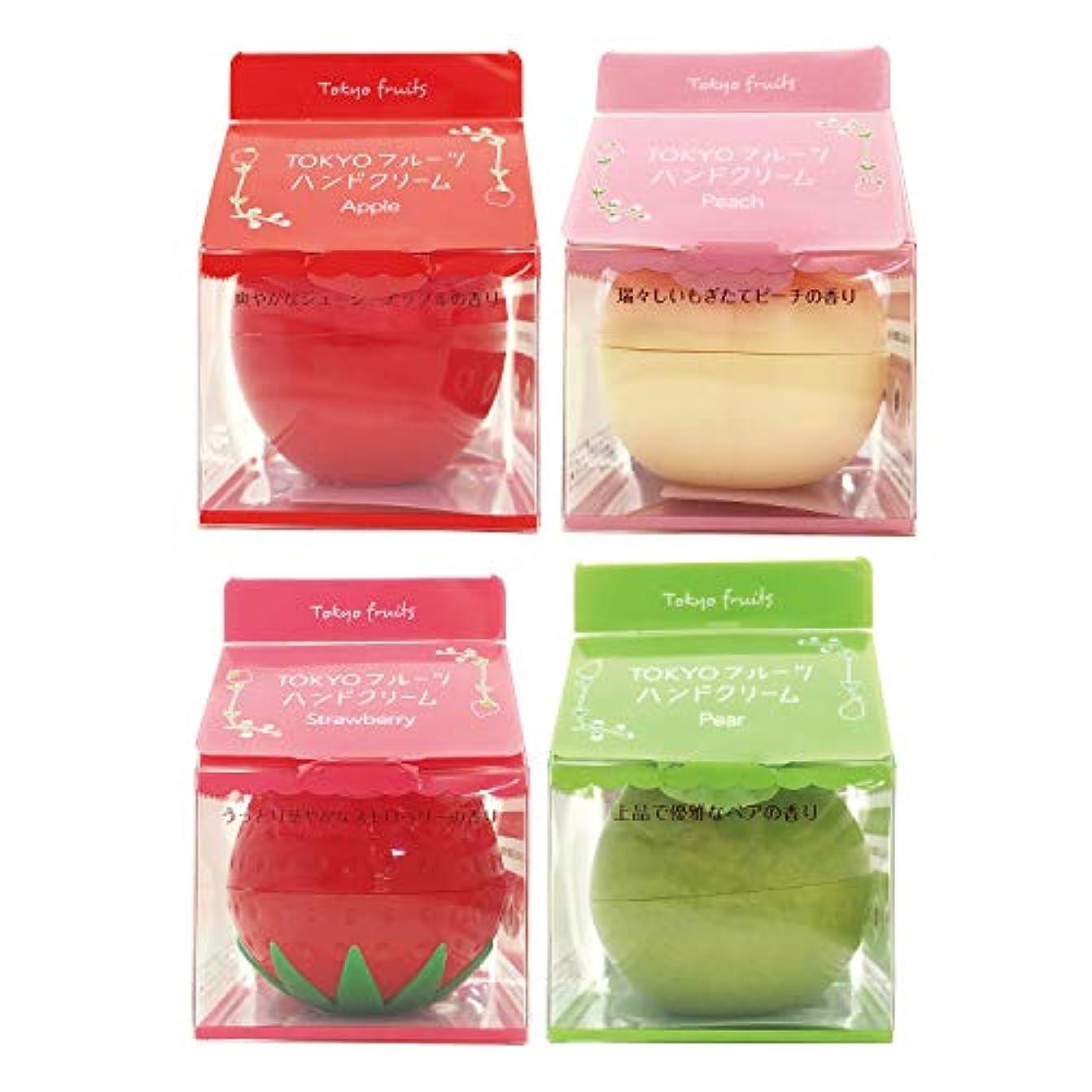 教育者届けるプラスチックTokyoFruits TOKYOフルーツハンドクリーム4種コンプリートセット 30g