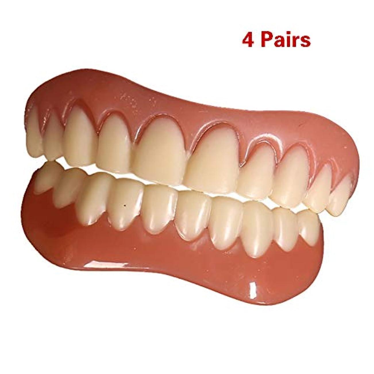 8個シリコン歯突き板トップ歯とボトム歯ホワイトニングスナップパーフェクトスマイル歯偽歯カバーインスタント歯化粧品義歯ケアワンサイズフィットすべて