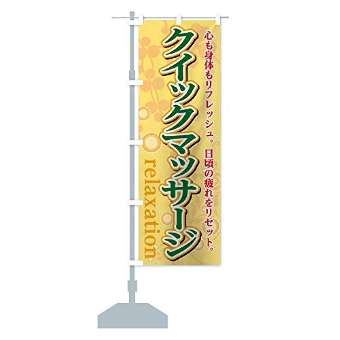 逃れる第リサイクルするクイックマッサージ のぼり旗(レギュラー60x180cm 左チチ 標準)