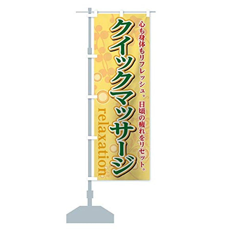 文明化外側素敵なクイックマッサージ のぼり旗(レギュラー60x180cm 左チチ 標準)