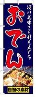 のぼり旗 のぼり 【 おでん 鍋料理 】[紺地フルカラー] サイズ60×180cm