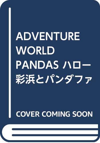 ADVENTURE WORLD PANDAS ハロー彩浜とパンダファミリー