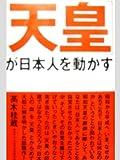 「天皇」が日本人を動かす