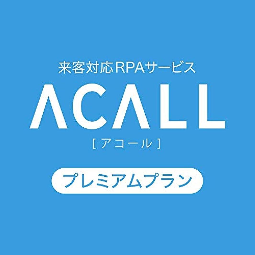 最終悩む不注意来客対応RPA ACALL [premium] | 無料体験版 | サブスクリプション(定期更新)