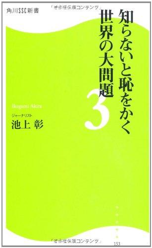 知らないと恥をかく世界の大問題3  角川SSC新書の詳細を見る