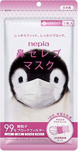 (日本製 PM2.5対応)ネピア 鼻セレブマスク 小さめサイズ 5枚入