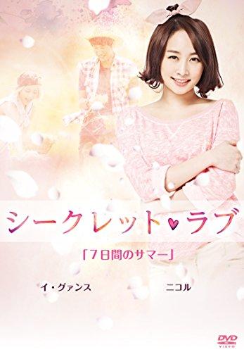 シークレット・ラブ DVD Vol.5「7日間のサマー」