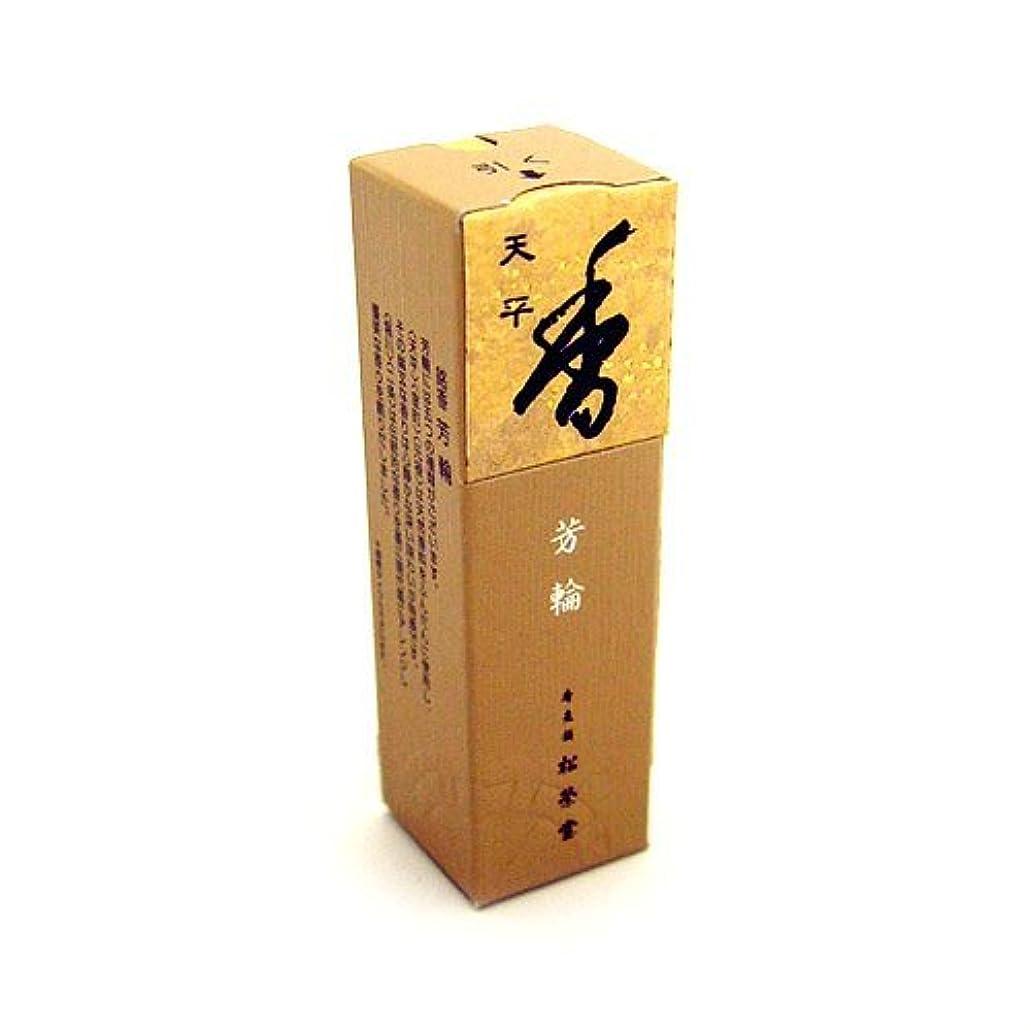 小間チート彼らのものShoyeido's Peaceful Sky Incense 20 Sticks - Ten-pyo [並行輸入品]