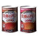 アンシンク 生命のパン あんしん 12缶入り 2種類(ココア、ホワイトチョコ&ストロベリー 各6缶)