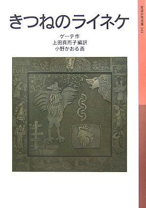 きつねのライネケ (岩波少年文庫)の詳細を見る