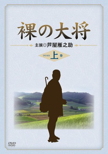 裸の大将 DVD-BOX 上巻 〔初回限定生産〕