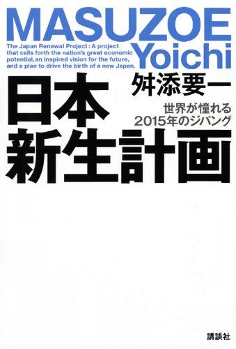 日本新生計画の詳細を見る